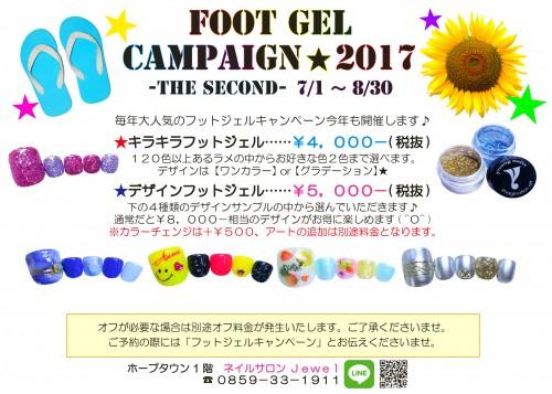 フットジェルキャンペーン★2017第2弾SNS